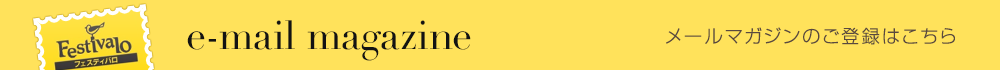 Festivalo e-mail magazine メールマガジンのご登録はこちら