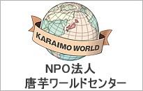 NPO法人唐芋ワールドセンター