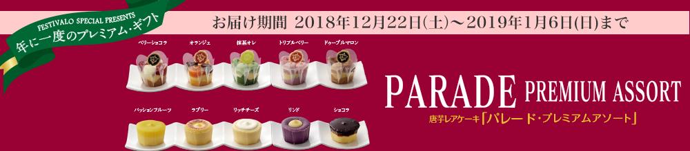【ご予約商品】パレード・プレミアムアソート10個入