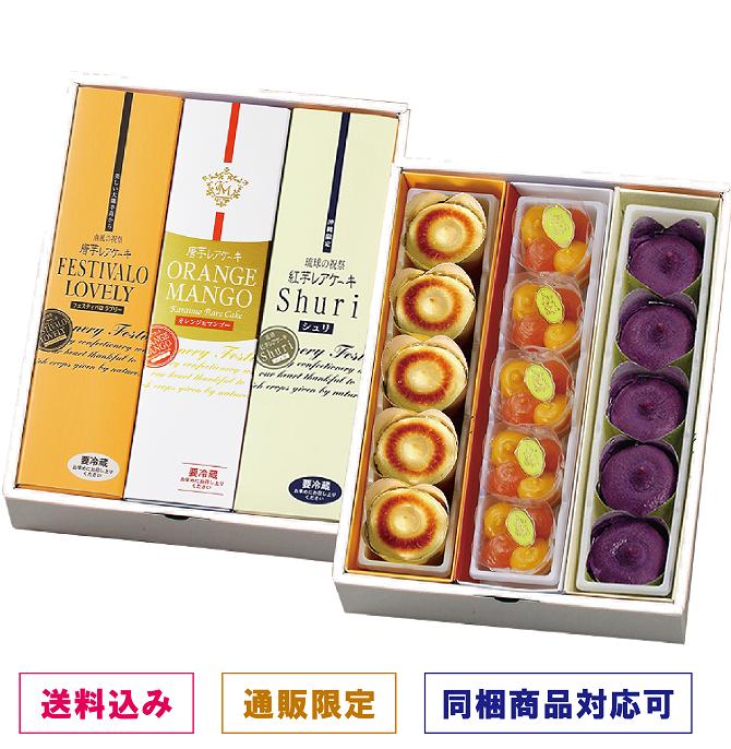 夏限定 唐芋レアケーキ3本セット