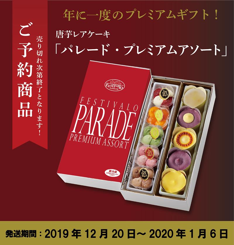 【ご予約商品:12/20〜1/6まで】パレード・プレミアムアソート10個入
