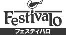 Festivalo(フェスティバロ)