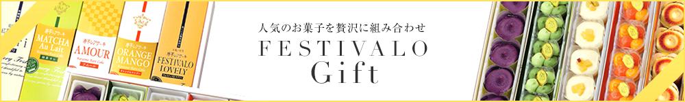 人気のお菓子を贅沢に組み合わせ【FESTIVALO Gift】