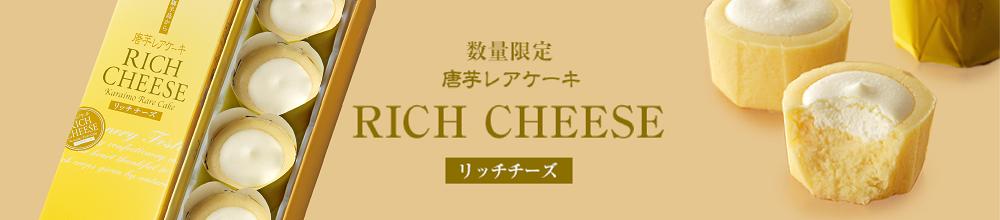 リッチチーズ